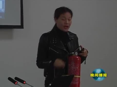 市直老干部活动中心开展消防知识培训