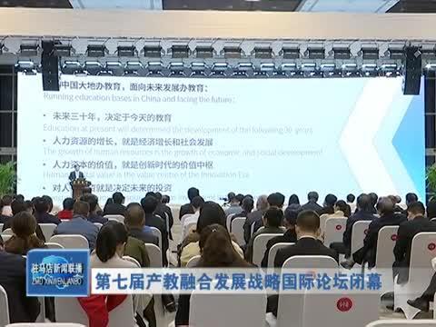 第七届产教融合发展战略国际论坛闭幕