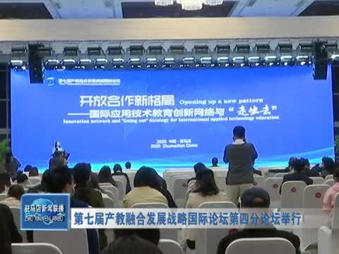 第七届产教融合发展战略国际论坛第四分论坛举行