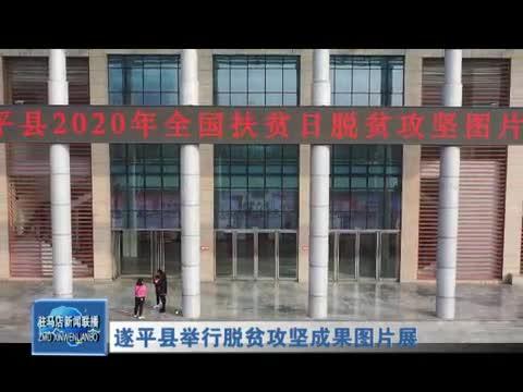 遂平县举行脱贫攻坚成果图片展