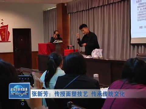 张新芳:传授面塑技艺 传承传统文化
