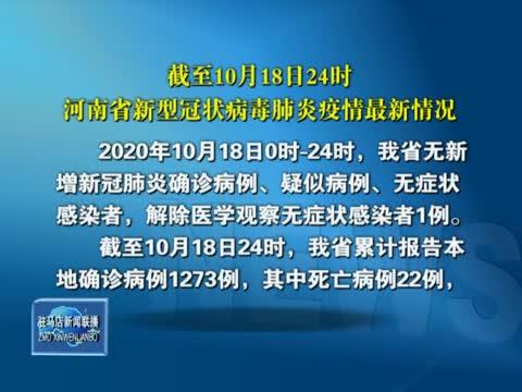 截至10月18日24时河南省新型冠状病毒肺炎疫情最新情况