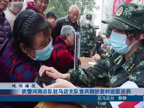 武警河南总队驻马店支队官兵到扶贫村送医送药