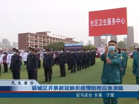 驿城区开展新冠肺炎疫情防控应急演练