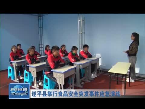 遂平县举行食品安全突发事件应急演练