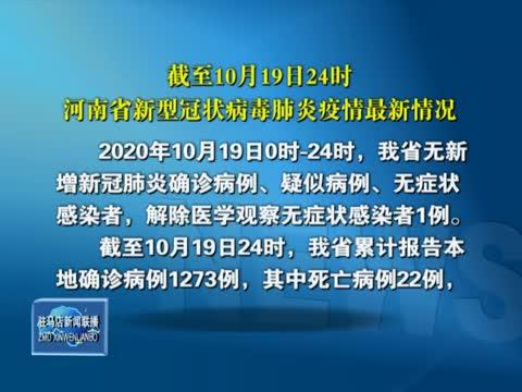截至10月19日24时河南省新型冠状病毒肺炎疫情最新情况