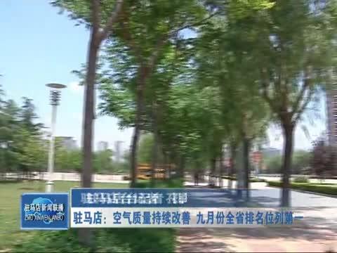 驻马店:空气质量持续改善 九月份全省排名位列第一