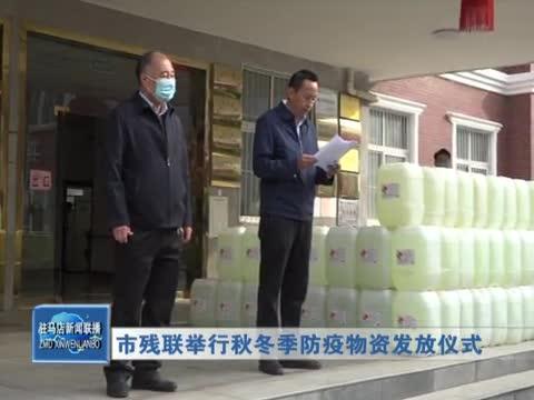 市殘聯舉行秋冬季防疫物資發放儀式