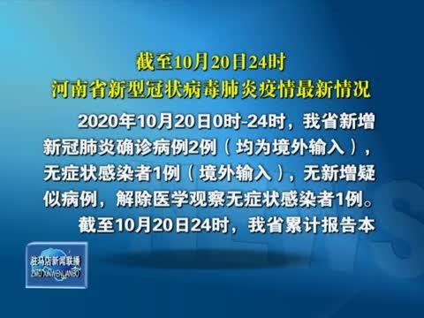 截至10月20日24時河南省新型冠狀病毒肺炎疫情最新情況