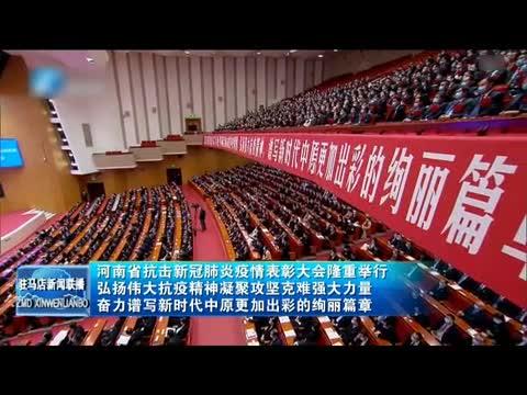 河南省抗击新冠肺炎疫情表彰大会隆重举行