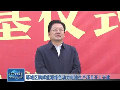 驿城区鹏辉能源绿色动力电池生产项目开工兴建