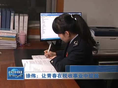 徐伟:让青春在税收事业中绽放