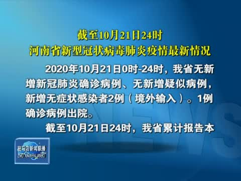 截至10月21日24时河南省新型冠状病毒肺炎疫情最新情况