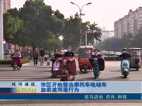 市区开始整治摩托车电动车加装遮雨棚行为