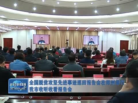 全国脱贫攻坚先进事迹巡回报告会在郑州举行 我市收听收看报告会
