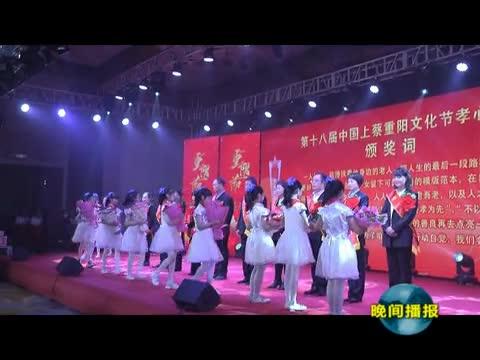 上蔡第十八届重阳文化节开幕式暨颁奖典礼举行