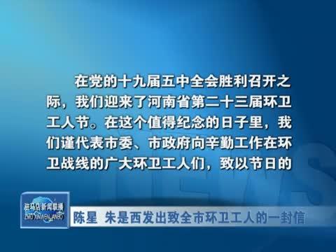 陈星 朱是西发出致全市环卫工人的一封信