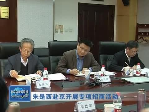 朱是西赴京开展专项招商活动