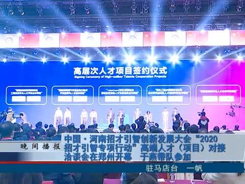 """中国 ▪河南招才引智创新发展大会""""2020招才引智专项行动""""高端人才(项目)对接洽谈会在郑州开幕 于燕带队参加"""