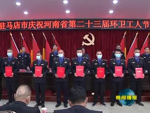我市召开庆祝河南省第二十三届环卫工人节表彰大会