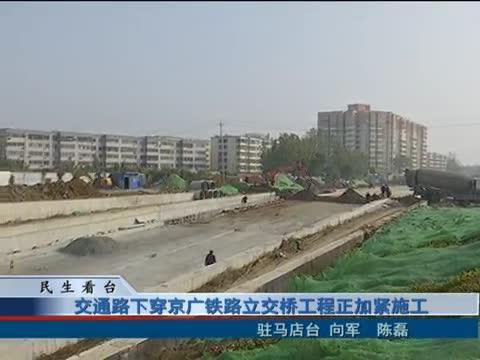 交通路下穿京广铁路立交桥工程正在加紧施工