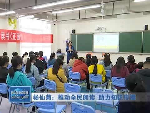 杨仙菊:推动全民阅读 助力知识传播