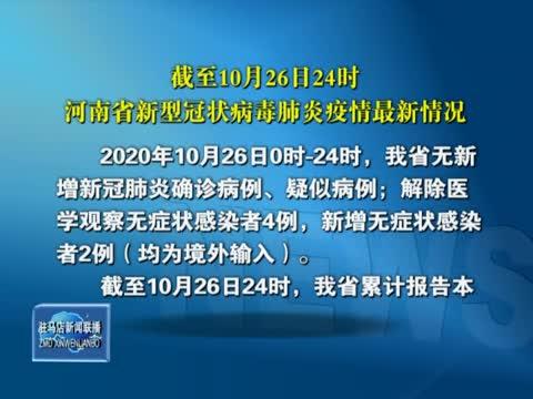 截至10月26日24时河南省新型冠状病毒肺炎疫情最新情况