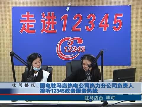 国电驻马店热电公司热力分公司负责人接听12345政务服务热线