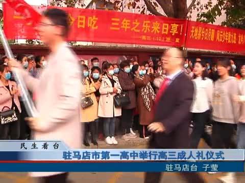 驻马店市第一高级中学举行高三成人礼仪式
