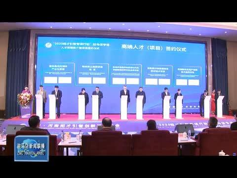"""中國·河南招才引智創新發展大會""""2020招才引智專項行動""""駐馬店專場活動舉行"""