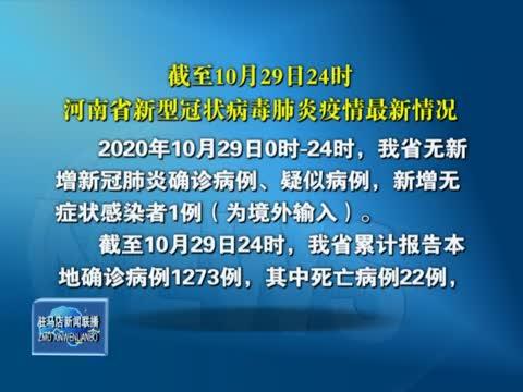 截至10月29日24時,河南省新型冠狀病毒肺炎疫情最新情況