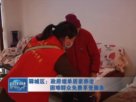 驿城区:政府埋单居家养老 困难群众免费享受服务