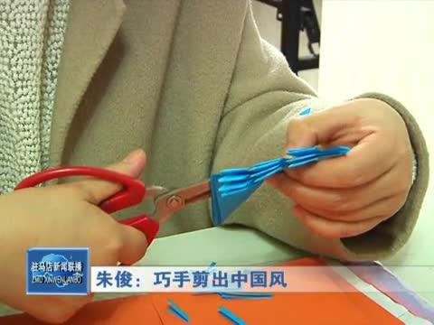 朱俊:巧手剪出中国风