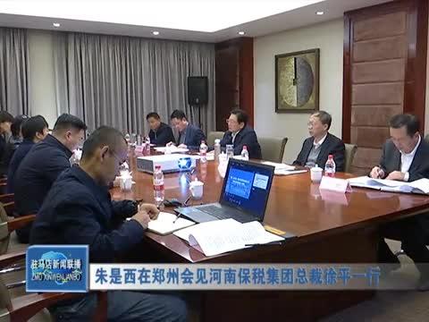 朱是西在郑州会见河南保税集团总裁徐平一行