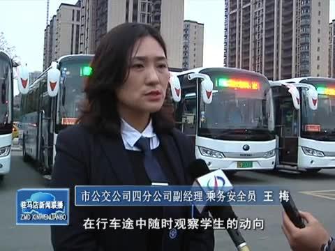 市公交公司为学生定制公交专线配备乘务安全员