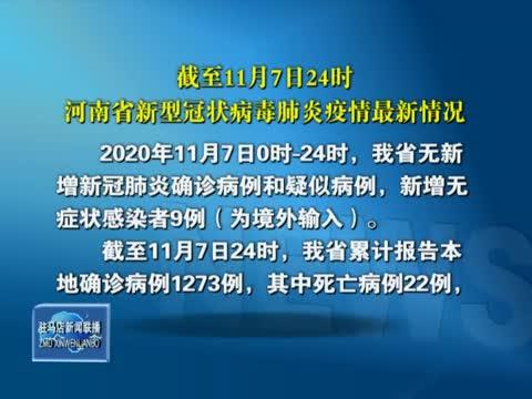 截至11月7日24时河南省新型冠状病毒肺炎疫情最新情况