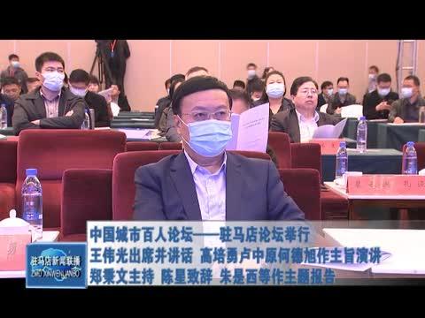 中国城市百人论坛——驻马店论坛举行