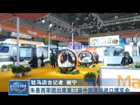 朱是西率团出席第三届中国国际进口博览会