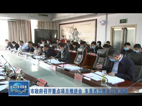 市政府召开重点项目推进会 朱是西出席会议并讲话