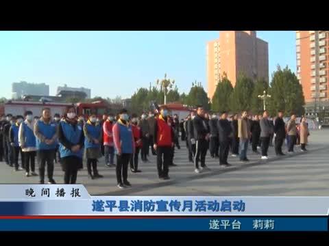 遂平县消防宣传月活动启动