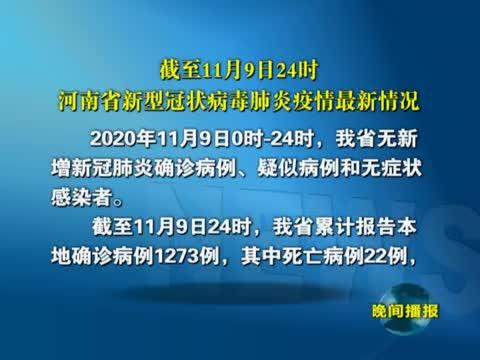 截至11月9日24时河南省新型冠状病毒肺炎疫情最新情况