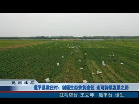遂平县常庄村:创新生态扶贫途径 走可持续发展之路
