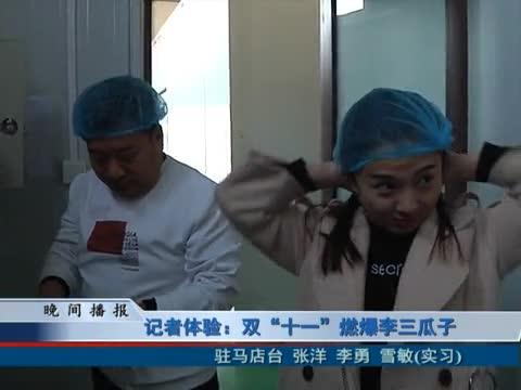 """记者体验:双""""十一""""爆燃李三瓜子"""