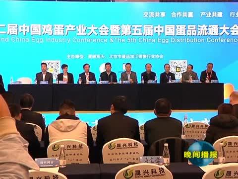 第二届中国鸡蛋产业大会暨第五届中国蛋品流通大会在我市举办