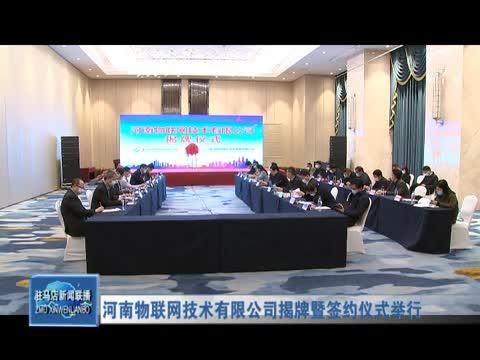河南物联网技术有限公司揭牌暨签约仪式举行
