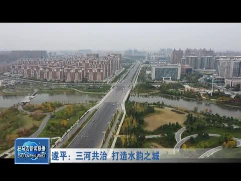 遂平:三河共治 打造水韵之城