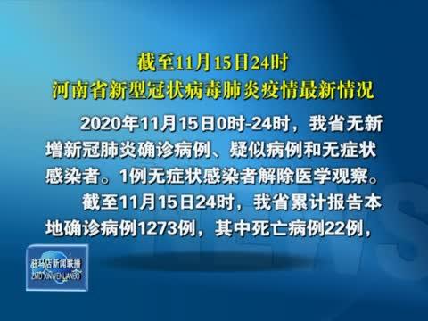 截至11月15日24时河南省新型冠状病毒肺炎疫情最新情况