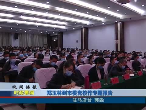 郑玉林到市委党校作专题报告