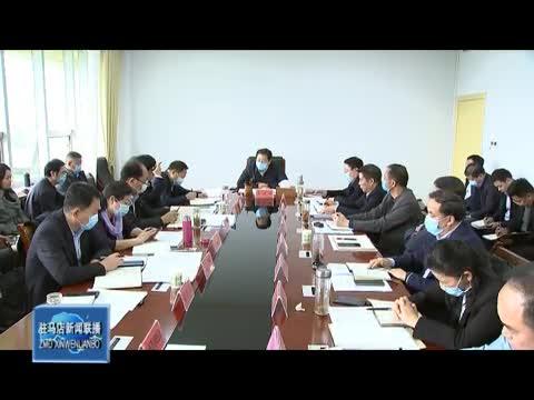 朱是西主持召开全市2021年度省重点项目谋划会