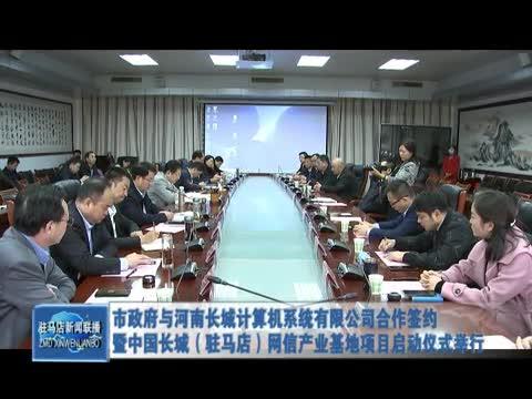 市政府与河南长城计算机系统有限公司合作签约